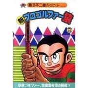 新プロゴルファー猿 8(藤子不二雄Aランド Vol. 147) [全集叢書]