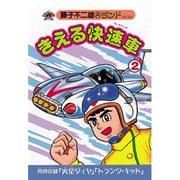 きえる快速車 2(藤子不二雄Aランド Vol. 32) [全集叢書]