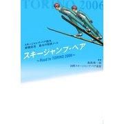 スキージャンプ・ペア―Road to TORINO 2006 [単行本]
