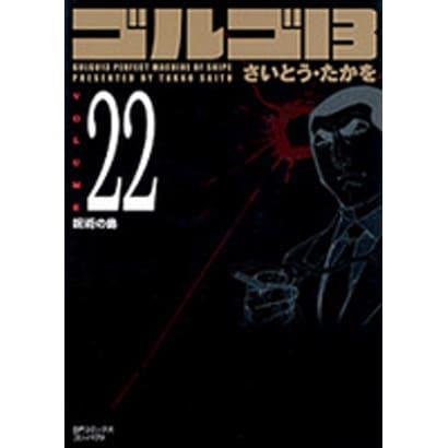 ゴルゴ13 22(SPコミックス コンパクト) [コミック]
