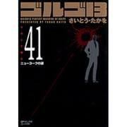 ゴルゴ13 41(SPコミックス コンパクト) [コミック]