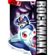 ロックマンX(fukkan.com コミック・ロックマンXシリーズ 1) [コミック]