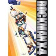 ロックマンX4(fukkan.com コミック・ロックマンXシリーズ 5) [コミック]
