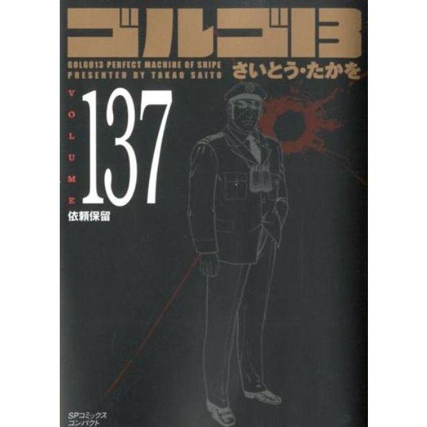 ゴルゴ13 137(SPコミックス コンパクト) [コミック]