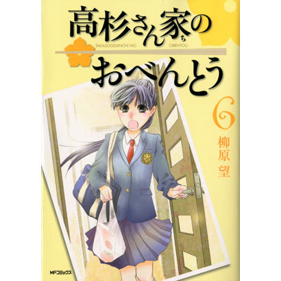高杉さん家のおべんとう 6(MFコミックス フラッパーシリーズ) [コミック]