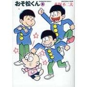おそ松くん 5(竹書房文庫 O 5) [文庫]