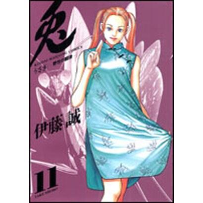 兎 11-野性の闘牌(近代麻雀コミックス) [コミック]