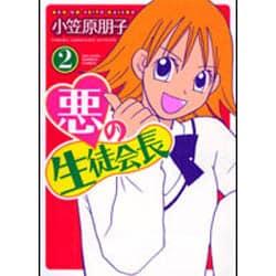 悪の生徒会長 2(バンブー・コミックス) [コミック]