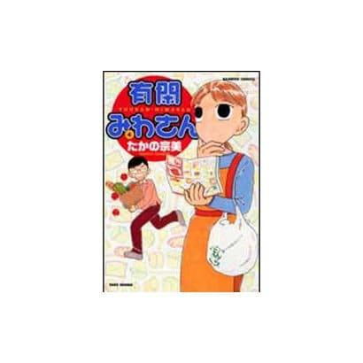 有閑みわさん 4(バンブー・コミックス) [コミック]