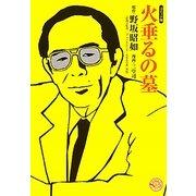 火垂るの墓―コミック版(MANGA BUNGOシリーズ) [文庫]