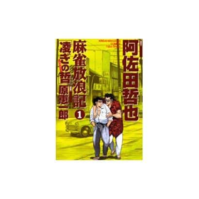 麻雀放浪記凌ぎの哲 1(近代麻雀コミックス) [コミック]