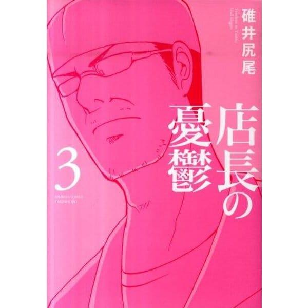 店長の憂鬱 3(バンブー・コミックス) [コミック]