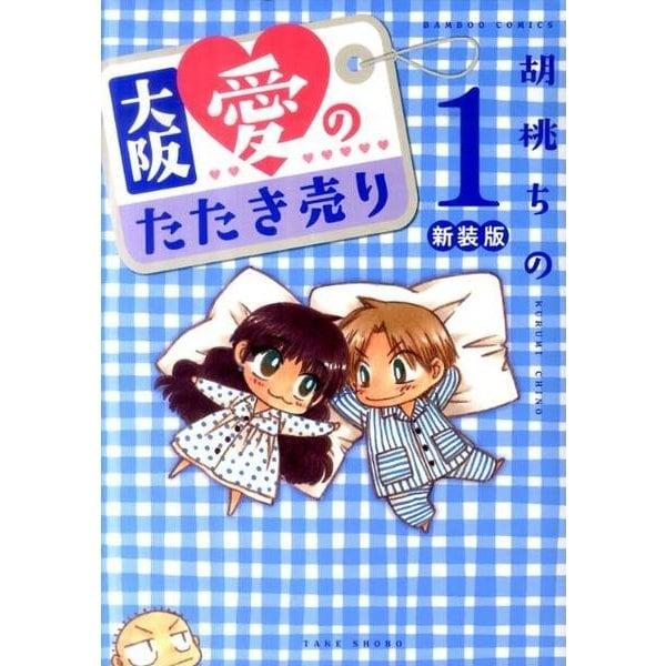 大阪愛のたたき売り 1 新装版(バンブー・コミックス) [コミック]