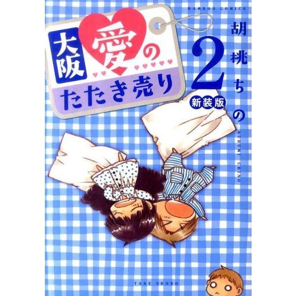 大阪愛のたたき売り 2 新装版(バンブー・コミックス) [コミック]