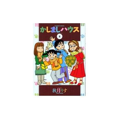 かしましハウス 8(バンブー・コミックス) [コミック]