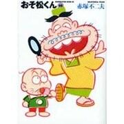 おそ松くん 15(竹書房文庫 O 15) [文庫]