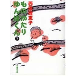 ものがたりゆんぼくん 下(竹書房文庫 SA 2) [文庫]