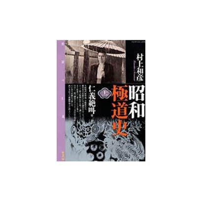 昭和極道史 11(バンブー・コミックス) [コミック]