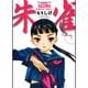 朱雀 1(近代麻雀コミックス) [コミック]
