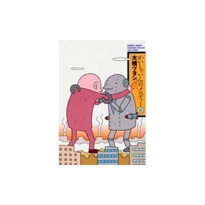 かいしゃいんのメロディー 6(バンブー・コミックス) [コミック]