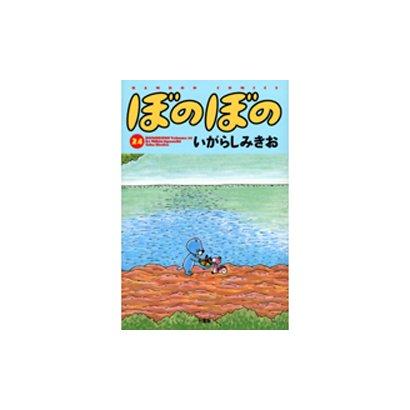 ぼのぼの 24(バンブー・コミックス) [コミック]
