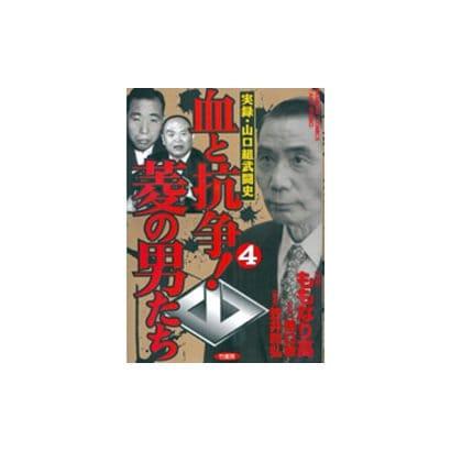 血と抗争!菱の男たち 4(バンブー・コミックス) [コミック]