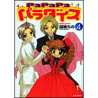 PaPaPaパラダイス 4(バンブー・コミックス) [コミック]