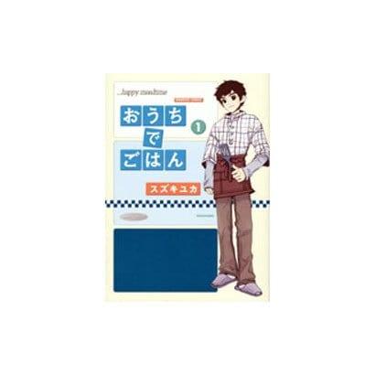 おうちでごはん 1(バンブー・コミックス) [コミック]