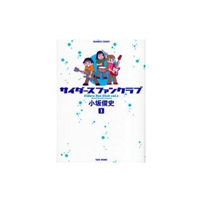 サイダースファンクラブ 1(バンブー・コミックス) [コミック]