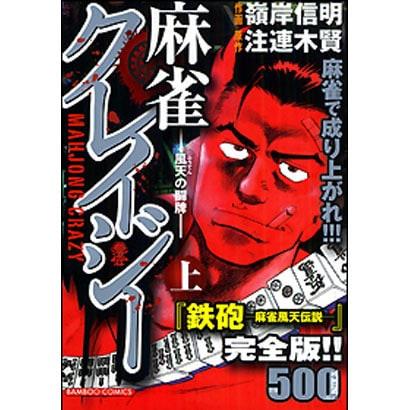 麻雀クレイジー風天の闘牌 上(バンブー・コミックス) [コミック]