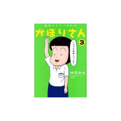 西校ジャンバカ列伝かほりさん 3(近代麻雀コミックス) [コミック]