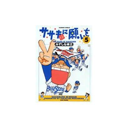 ササキ様に願いを 5(バンブー・コミックス) [コミック]