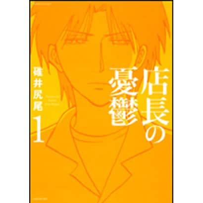 店長の憂鬱 1(バンブー・コミックス) [コミック]