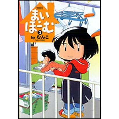 まい・ほーむ 3(バンブー・コミックス) [コミック]
