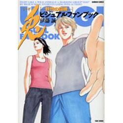 兎野性の闘牌ビジュアルファンブック(バンブー・コミックス) [コミック]