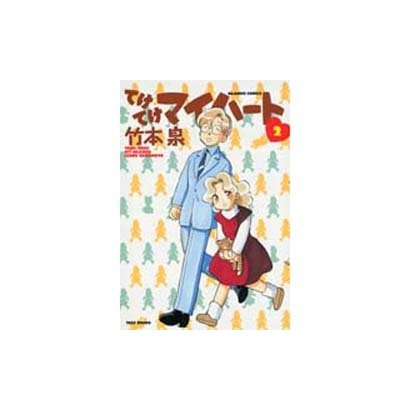 てけてけマイハート 2(バンブー・コミックス) [コミック]