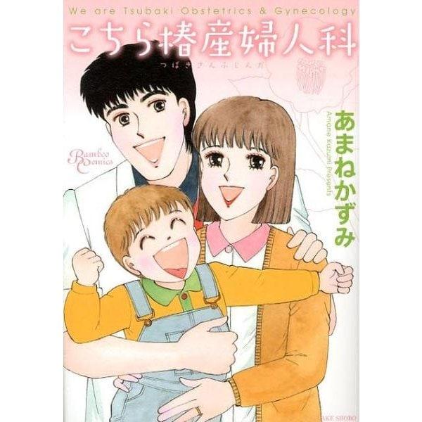 こちら椿産婦人科(バンブー・コミックス) [コミック]