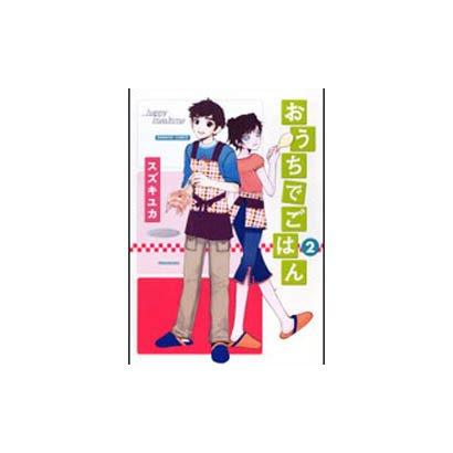おうちでごはん 2(バンブー・コミックス) [コミック]