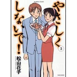 やさしくしないで! 3(バンブー・コミックス) [コミック]