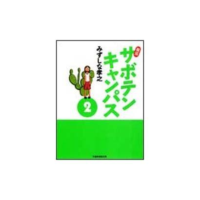幕張サボテンキャンパス 2(竹書房漫画文庫 SC 2) [文庫]