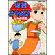 有閑みわさん 5(バンブー・コミックス) [コミック]