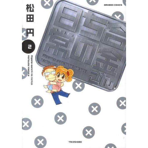 合金さんちの日常 2(バンブー・コミックス) [コミック]