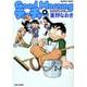 Good Morningティーチャー 4(バンブー・コミックス) [コミック]