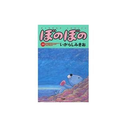 ぼのぼの 21(バンブー・コミックス) [コミック]