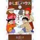 かしましハウス 5(バンブー・コミックス) [コミック]