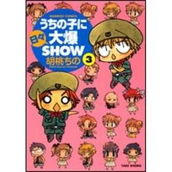 うちの子に日々大爆SHOW 3(バンブー・コミックス) [コミック]