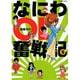 なにわOL奮戦記 5(バンブー・コミックス) [コミック]