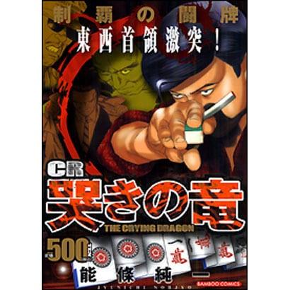 CR哭きの竜制覇の闘牌(バンブー・コミックス) [コミック]