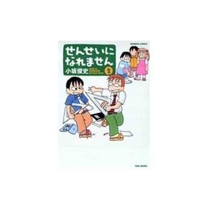 せんせいになれません 2(バンブー・コミックス) [コミック]