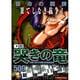 CR哭きの竜宿命の闘牌(バンブー・コミックス) [コミック]